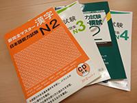 使用的教科書
