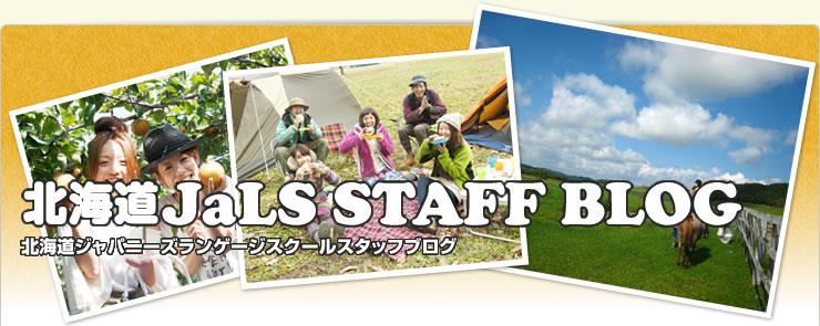 北海道JaLS STAFF BLOG